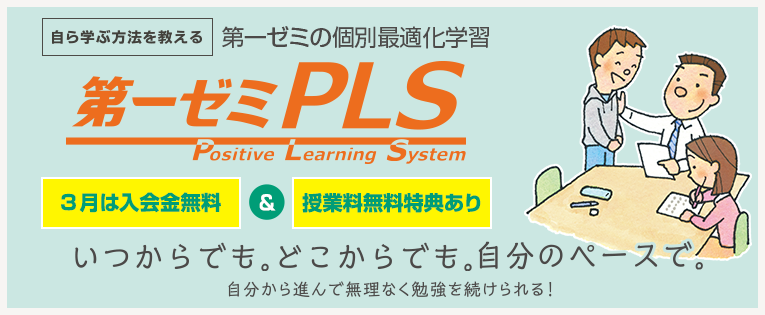 Positive<br />Learning